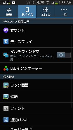 Screenshot_2014-03-13-01-33-25.png