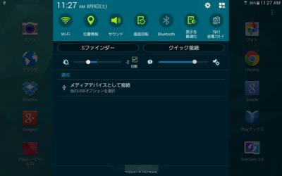 device-2014-08-09-113126